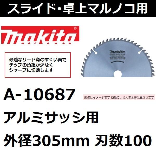 【スライド 卓上マルノコ用】 マキタ(makita) アルミサッシ用 外径305mm 刃数100 A-10687 チップソー 【後払い不可】