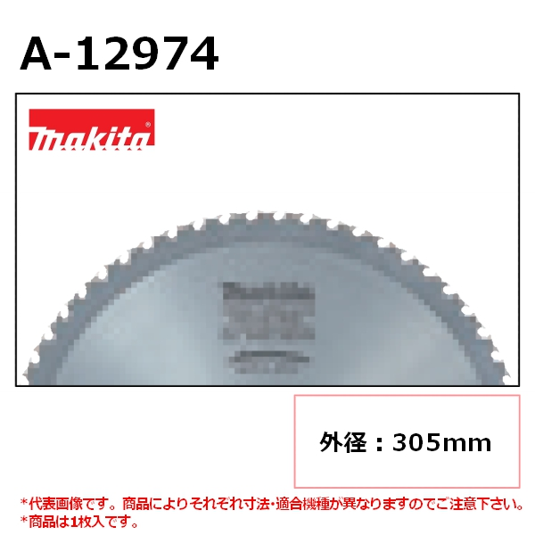 【チップソーカッタ・チップソー切断機用】 マキタ(makita) 軟鋼材用チップソー 外径305mm 刃数60 A-12974 チップソー 一般金工用 ※画像は代表画像です。外径、刃数等の表記をご確認ください。 【後払い不可】