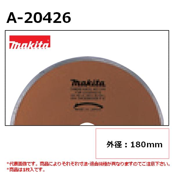 【ディスクグラインダ/サンダ・各種カッタ用】 マキタ(makita) 湿式(リムタイプ) 外径180mm A-20426 ダイヤモンドホイール 1枚入 ※画像は代表画像です。寸法表をご確認ください。 【後払い不可】