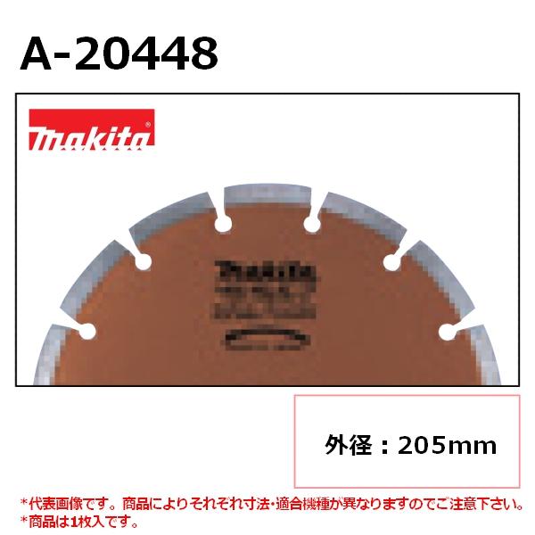 【ディスクグラインダ/サンダ・各種カッタ用】 マキタ(makita) 湿式(セグメントタイプ) 外径205mm A-20448 ダイヤモンドホイール 1枚入 ※画像は代表画像です。寸法表をご確認ください。 【後払い不可】