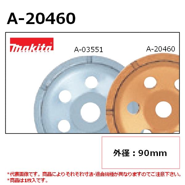 【ディスクグラインダ/サンダ・各種カッタ用】 マキタ(makita) カップ型(研削用) 外径90mm A-20460 ダイヤモンドホイール 1枚入 ※画像は代表画像です。寸法表をご確認ください。 【後払い不可】