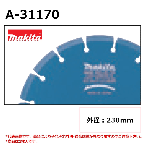 【ディスクグラインダ/サンダ・各種カッタ用】 マキタ(makita) セグメント 普及タイプ 外径230mm A-31170 ダイヤモンドホイール 1枚入 ※画像は代表画像です。寸法表をご確認ください。 【後払い不可】