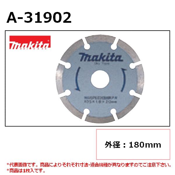 【ディスクグラインダ/サンダ・各種カッタ用】 マキタ(makita) セグメント マルチ 外径180mm A-31902 ダイヤモンドホイール 1枚入 ※画像は代表画像です。寸法表をご確認ください。 【後払い不可】