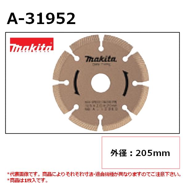 【ディスクグラインダ/サンダ・各種カッタ用】 マキタ(makita) ハイクオリティ 外径205mm A-31952 ダイヤモンドホイール 1枚入 ※画像は代表画像です。寸法表をご確認ください。 【後払い不可】
