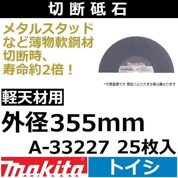 マキタ(makita) 軽天材用 切断砥石 厚さ3mm 外径355mm 25枚入 A-33227 ディスクグラインダ カッタ用【後払い不可】