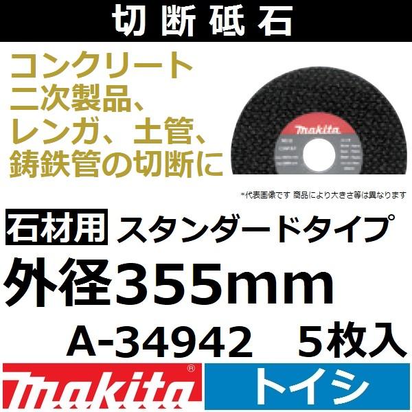 マキタ(makita) 石材用 切断砥石 厚さ4.5mm 外径355mm 5枚入 A-34942 スタンダード ディスクグラインダ カッタ用【後払い不可】