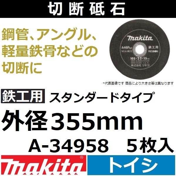 マキタ(makita) 鉄工用 切断砥石 厚さ4.5mm 外径355mm 5枚入 A-34958 スタンダード ディスクグラインダ カッタ用【後払い不可】