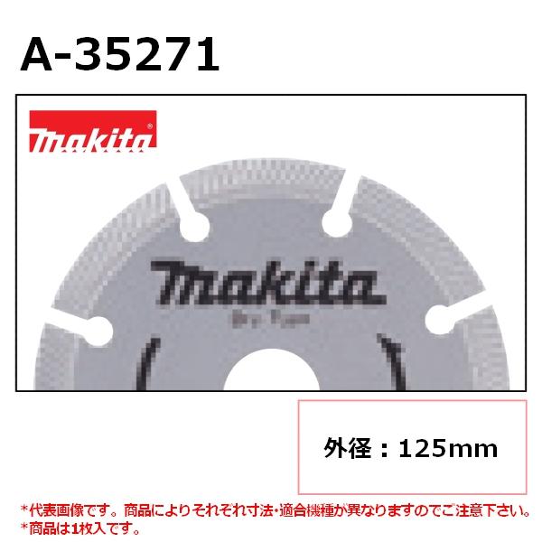 【ディスクグラインダ/サンダ・各種カッタ用】 マキタ(makita) ハイクオリティ 波型セグメント 外径125mm A-35271 ダイヤモンドホイール 1枚入 ※画像は代表画像です。寸法表をご確認ください。 【後払い不可】