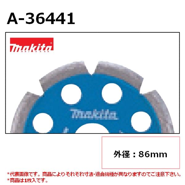 【ディスクグラインダ/サンダ・各種カッタ用】 マキタ(makita) U溝型 外径86mm A-36441 ダイヤモンドホイール 1枚入 ※画像は代表画像です。寸法表をご確認ください。 【後払い不可】