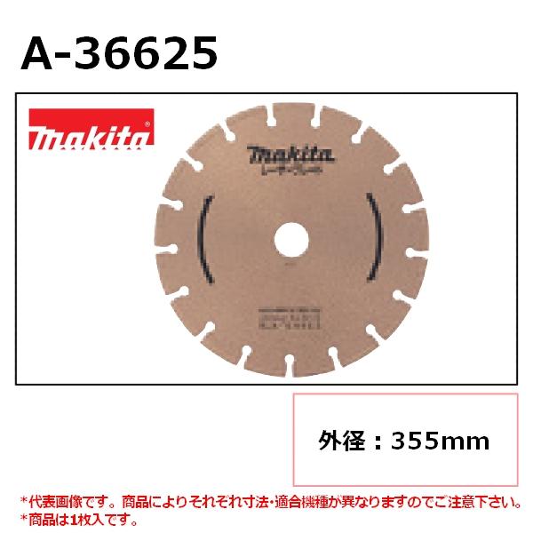 【ディスクグラインダ/サンダ・各種カッタ用】 マキタ(makita) レーザーブレード 外径355mm A-36625 ダイヤモンドホイール 1枚入 ※画像は代表画像です。寸法表をご確認ください。 【後払い不可】
