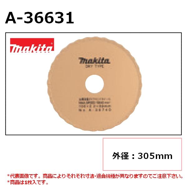 【ディスクグラインダ/サンダ・各種カッタ用】 マキタ(makita) 鋳鉄管用 金属溶着 外径305mm A-36631 ダイヤモンドホイール 1枚入 ※画像は代表画像です。寸法表をご確認ください。 【後払い不可】
