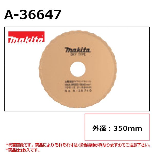 【ディスクグラインダ/サンダ・各種カッタ用】 マキタ(makita) 鋳鉄管用 金属溶着 外径350mm A-36647 ダイヤモンドホイール 1枚入 ※画像は代表画像です。寸法表をご確認ください。 【後払い不可】