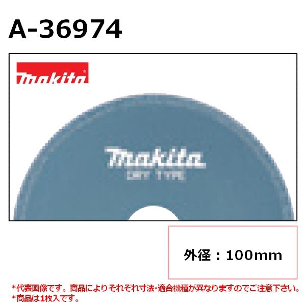 【ディスクグラインダ/サンダ・各種カッタ用】 マキタ(makita) キッチンパネル用 金属溶着 外径100mm A-36974 ダイヤモンドホイール 1枚入 ※画像は代表画像です。寸法表をご確認ください。 【後払い不可】