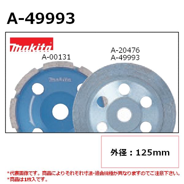 【ディスクグラインダ/サンダ・各種カッタ用】 マキタ(makita) カップ型(研削用) 外径125mm A-49993 ダイヤモンドホイール 1枚入 ※画像は代表画像です。寸法表をご確認ください。 【後払い不可】