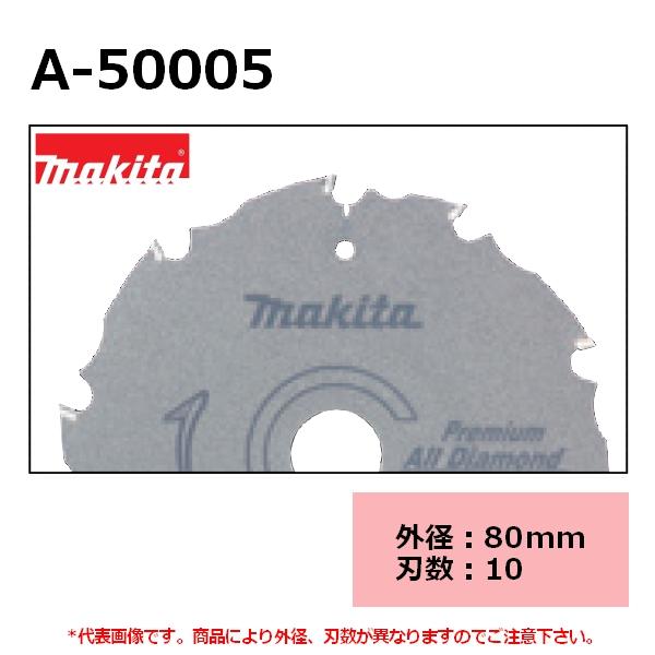 【防じんマルノコ用】 マキタ(makita) 硬質窯業系サイディング用 外径80mm 刃数10 A-50005 チップソー ※画像は代表画像です。外径、刃数等の表記をご確認ください。 【後払い不可】