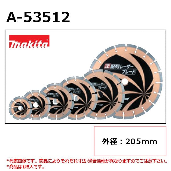 【ディスクグラインダ/サンダ・各種カッタ用】 マキタ(makita) 正配列レーザーブレード 外径205mm A-53512 ダイヤモンドホイール 1枚入 ※画像はそれぞれ別商品、代表画像です。寸法表をご確認ください。 【後払い不可】
