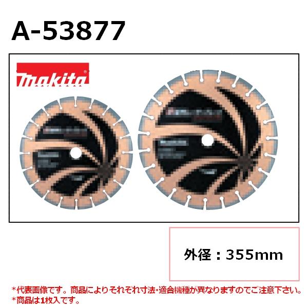 【ディスクグラインダ/サンダ・各種カッタ用】 マキタ(makita) エンジンカッタ用 外径355mm A-53877 ダイヤモンドホイール 1枚入 ※画像は代表画像です。寸法表をご確認ください。 【後払い不可】