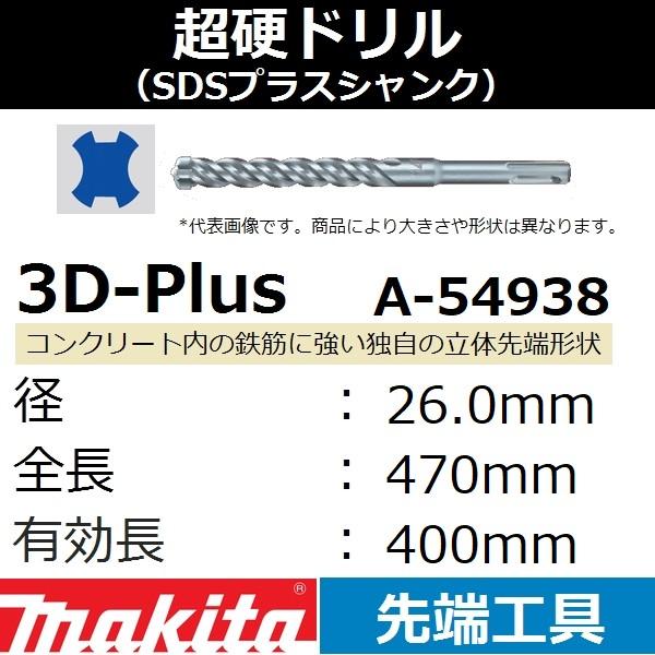 【コンクリート穴あけ】マキタ(makita) SDSプラスシャンク 3Dプラス超硬ドリル 径26.0mm 全長470mm 有効長400mmA-54938【後払い不可】