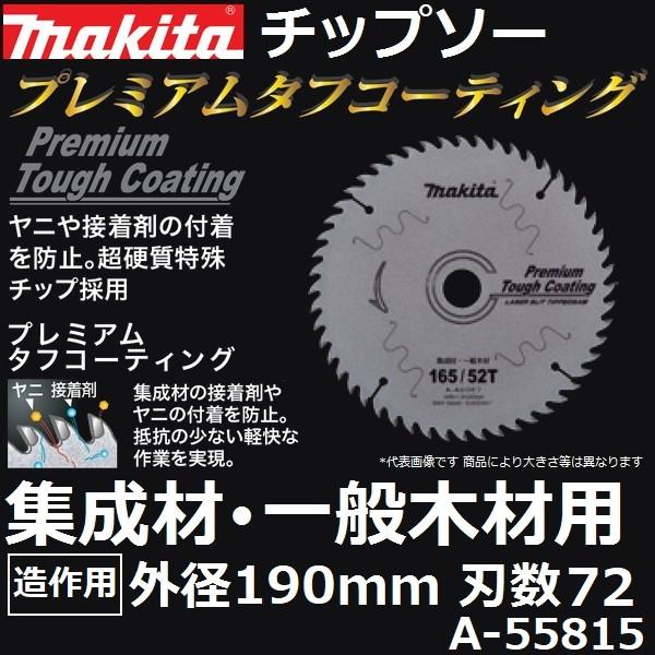 刃数:72 [A-51611] 【期間限定価格】 マキタ チップソー 外径:190mm 2枚までレターパックの発送可能です。 プレミアムタフコーティング