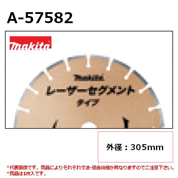 【ディスクグラインダ/サンダ・各種カッタ用】 マキタ(makita) レーザーブレード エンジンカッタ用 外径305mm A-57582 ダイヤモンドホイール 1枚入 ※画像は代表画像です。寸法表をご確認ください。 【後払い不可】