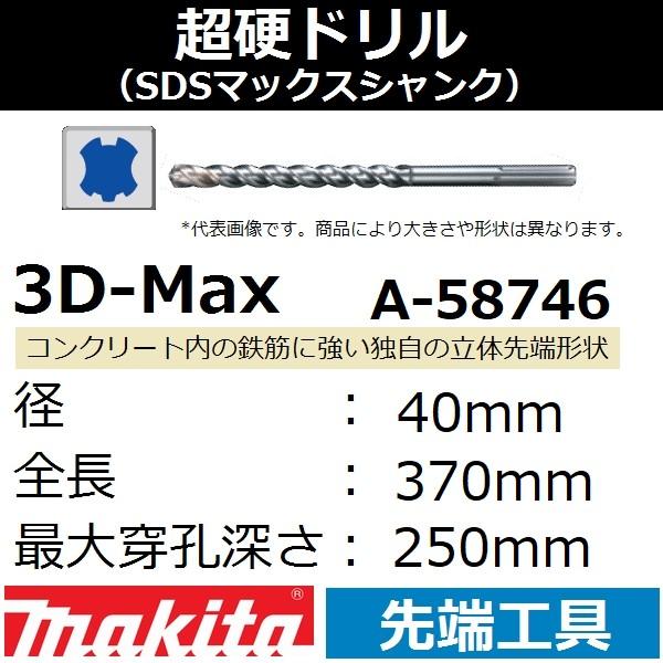 【コンクリート穴あけ】マキタ(makita) SDSマックスシャンク 3Dマックス超硬ドリル 径40mm 全長370mm 最大穿孔250mmA-58746【後払い不可】