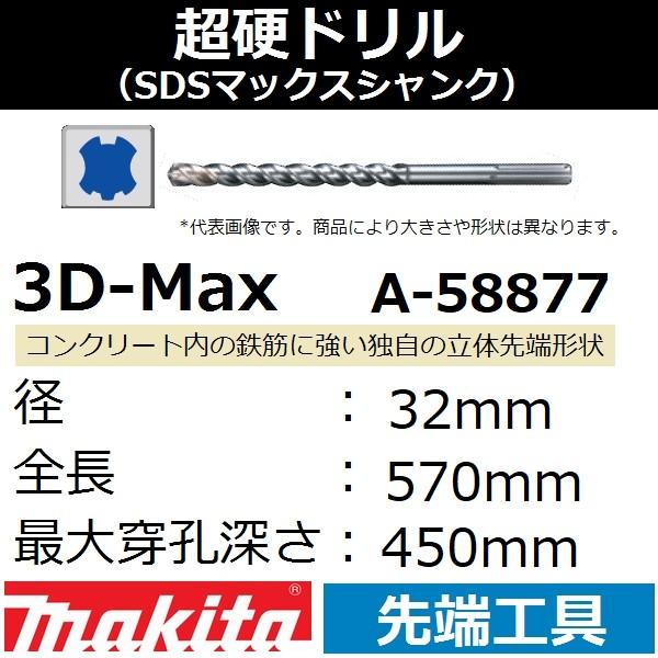 【コンクリート穴あけ】マキタ(makita) SDSマックスシャンク 3Dマックス超硬ドリル 径32mm 全長570mm 最大穿孔450mmA-58877【後払い不可】