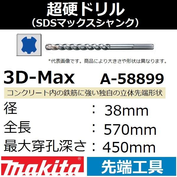 【コンクリート穴あけ】マキタ(makita) SDSマックスシャンク 3Dマックス超硬ドリル 径38mm 全長570mm 最大穿孔450mmA-58899【後払い不可】