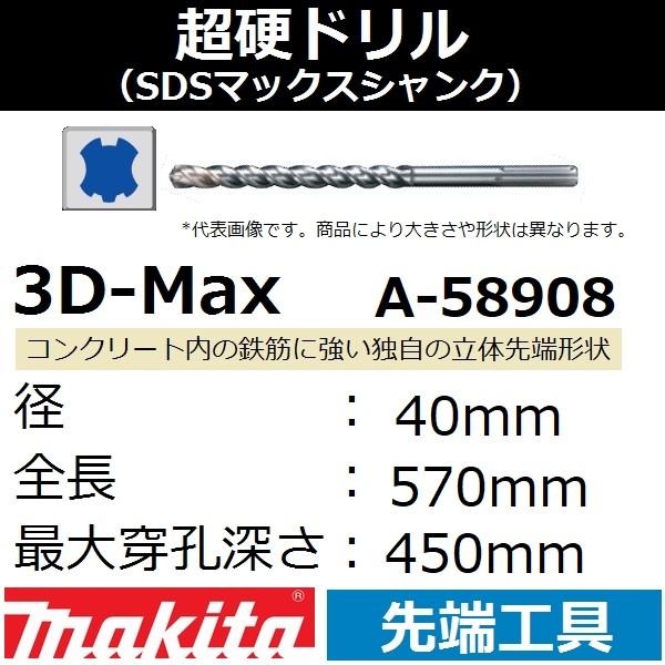 【コンクリート穴あけ】マキタ(makita) SDSマックスシャンク 3Dマックス超硬ドリル 径40mm 全長570mm 最大穿孔450mmA-58908【後払い不可】