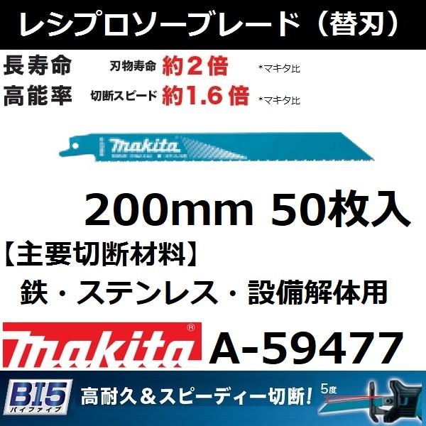 【鉄/ステンレス/設備解体用】マキタ(makita) BI5 レシプロソーブレードBIM48 全長200mm 50枚入 A-59477【後払い不可】