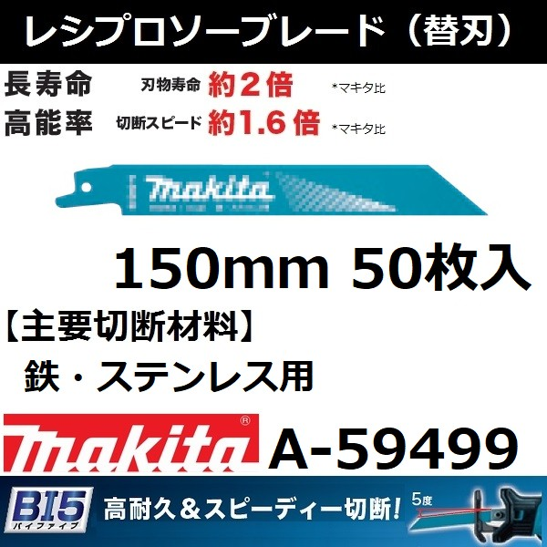 【鉄/ステンレス用】マキタ(makita) BI5 レシプロソーブレードBIM53 全長150mm 50枚入 A-59499【後払い不可】