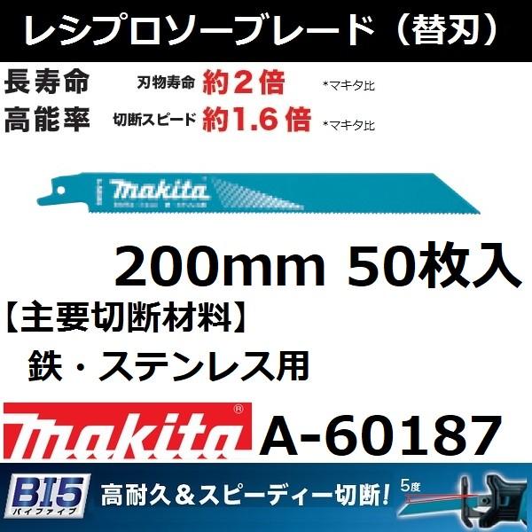 【鉄/ステンレス用】マキタ(makita) BI5 レシプロソーブレードBIM54 全長200mm 50枚入 A-60187【後払い不可】