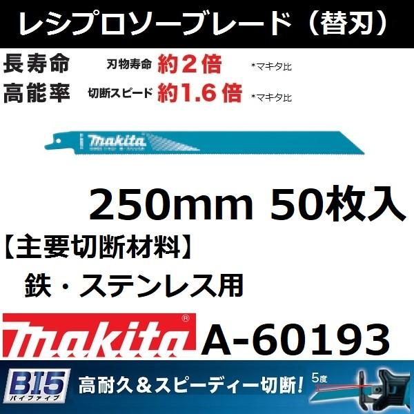 【鉄/ステンレス用】マキタ(makita) BI5 レシプロソーブレードBIM55 全長250mm 50枚入 A-60193【後払い不可】