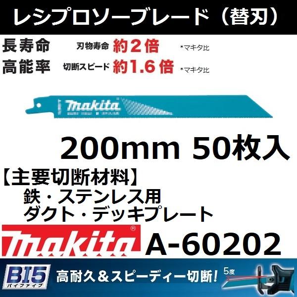 【鉄/ステンレス用/ダクト/デッキプレート】マキタ(makita) BI5 レシプロソーブレードBIM57 全長200mm 50枚入 A-60202【後払い不可】