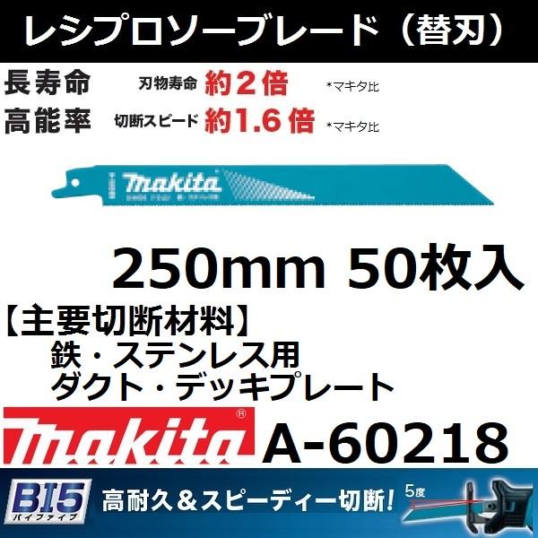 【鉄/ステンレス用/ダクト/デッキプレート】マキタ(makita) BI5 レシプロソーブレードBIM58 全長250mm 50枚入 A-60218【後払い不可】