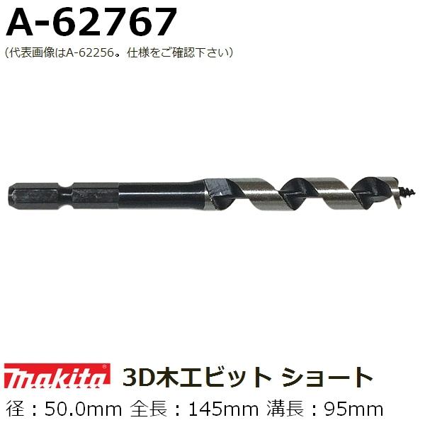【充電式工具に最適な木工ビット】 マキタ(makita) A-62767 3D木工ビット ショートサイズ 径:50.0 シャンク六角軸:13.0mm 【後払い不可】