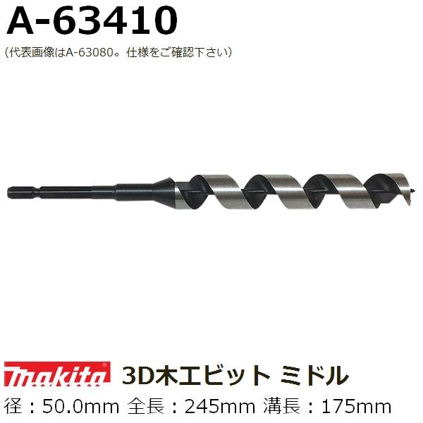 【充電式工具に最適な木工ビット】 マキタ(makita) A-63410 3D木工ビット ミドルサイズ 径:50.0 シャンク六角軸:13.0mm 【後払い不可】