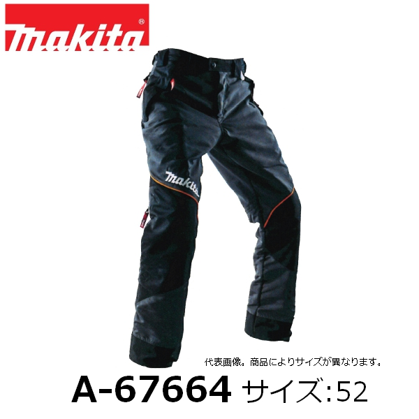 マキタ(makita) チェンソー作業用 防護パンツのみ A-67664 サイズ:52 防護タイプ EN381-5 クラス1 【後払い不可】