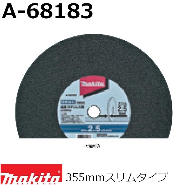 マキタ(makita) マキタ(makita) 金属・ステンレス用 25枚入 切断砥石 厚さ2.5mm 外径355mm 切断砥石 25枚入 A-68183 切断機用【後払い不可】, オーダーメイドジュエリーメイ:cdb43c02 --- officewill.xsrv.jp