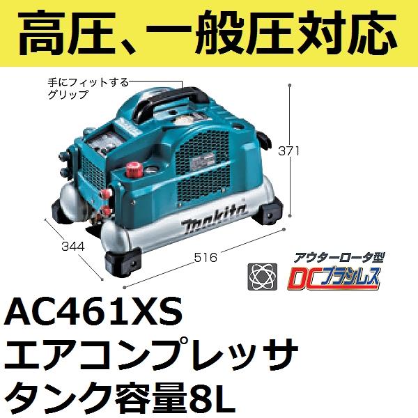 マキタ(makita) AC461XS エアコンプレッサ タンク容量8L 50/60Hz共用【後払い不可】