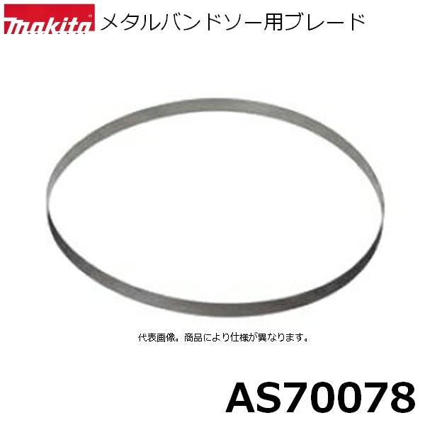 【メタルバンドソー用】 マキタ(makita) AS70078 メタルバンドソー用ブレード 10本入 刃材質:SK 山数:8(1インチ当たり) 純正品
