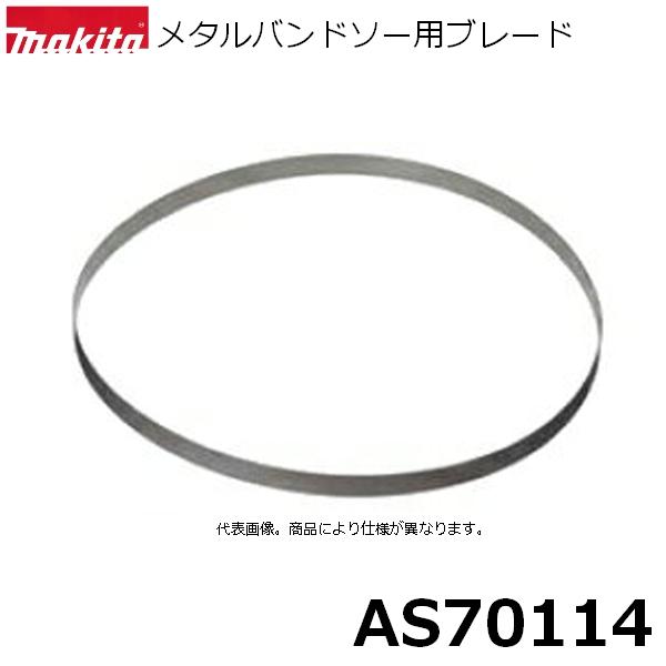【メタルバンドソー用】 マキタ(makita) AS70114 メタルバンドソー用ブレード 5本入 刃材質:SKH 山数:14(1インチ当たり) 純正品