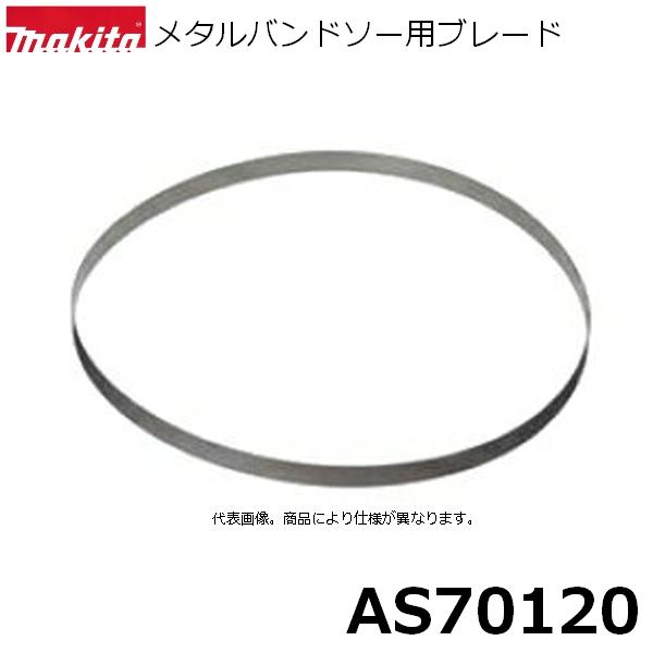【メタルバンドソー用】 マキタ(makita) AS70120 メタルバンドソー用ブレード 10本入 刃材質:SK 山数:8(1インチ当たり) 純正品