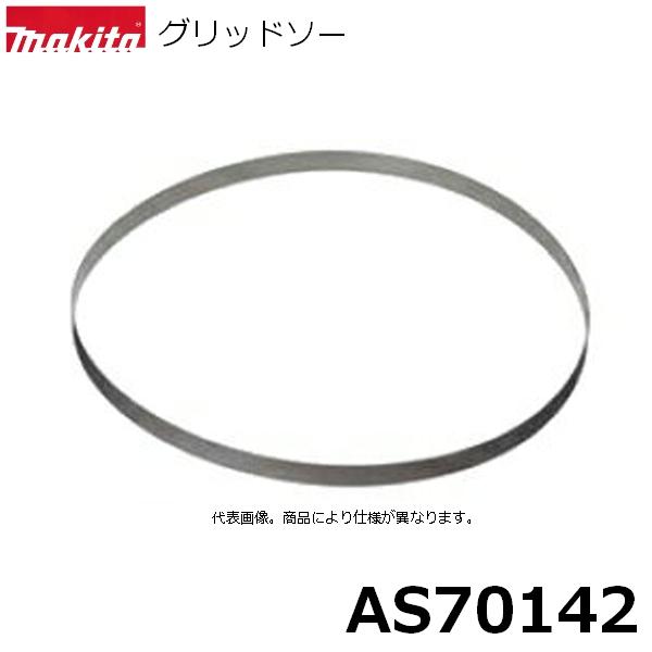 【グリッドソー】 マキタ(makita) AS70142 メタルバンドソー用ブレード 5枚入 グリッドソー 耐火二層管(トミジパイプ)専用 純正品