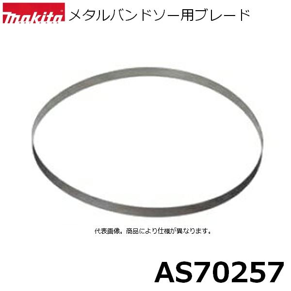【メタルバンドソー用】 マキタ(makita) AS70257 メタルバンドソー用ブレード 5本入 刃材質:SKH 山数:24(1インチ当たり) 純正品