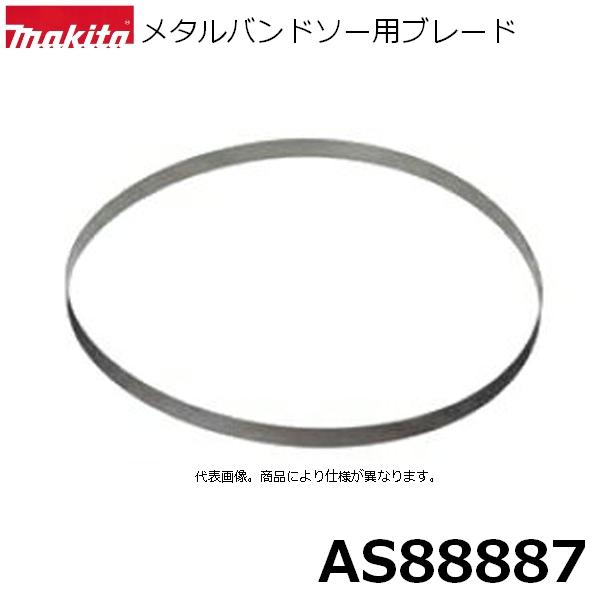 【メタルバンドソー用】 マキタ(makita) AS88887 メタルバンドソー用ブレード 10本入 刃材質:SK 山数:14(1インチ当たり) 純正品
