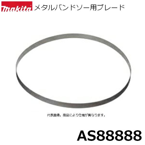 【メタルバンドソー用】 マキタ(makita) AS88888 メタルバンドソー用ブレード 10本入 刃材質:SK 山数:24(1インチ当たり) 純正品