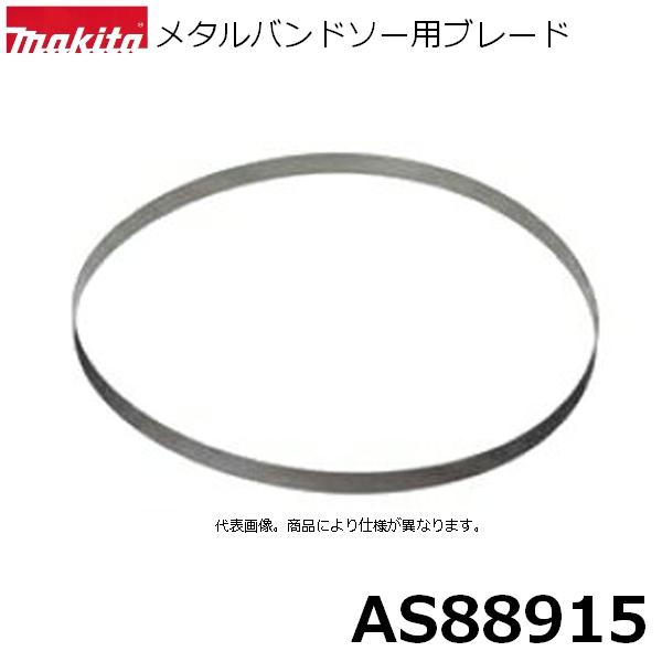 【メタルバンドソー用】 マキタ(makita) AS88915 メタルバンドソー用ブレード 5本入 刃材質:SKH 山数:14(1インチ当たり) 純正品