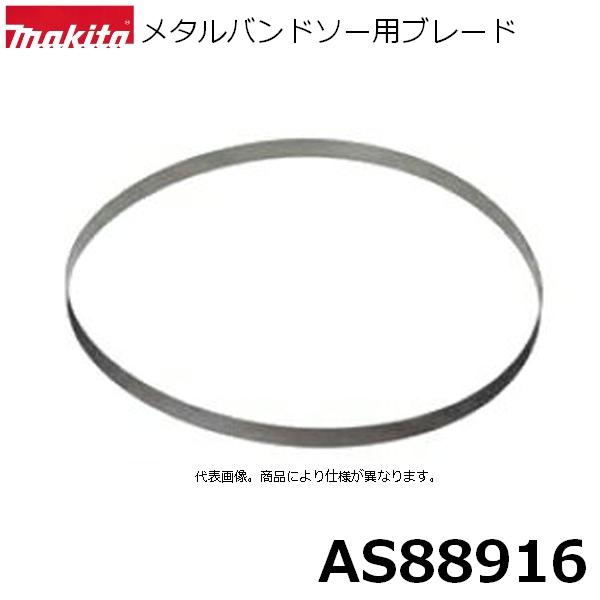 【メタルバンドソー用】 マキタ(makita) AS88916 メタルバンドソー用ブレード 10本入 刃材質:SK 山数:10(1インチ当たり) 純正品