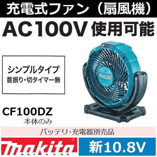 マキタ(makita) 新10.8Vスライドバッテリ用 CF100DZ 充電式ファン本体のみ 付属アダプタで家庭用電源も対応(AC100V) コードレス可能扇風機 【後払い不可】