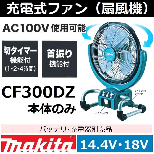 マキタ(makita) 14.4V 18V両用 CF300DZ 充電式産業扇本体のみ 付属アダプタで家庭用電源も対応(AC100V) コードレス可能扇風機(ファン) 【後払い不可】